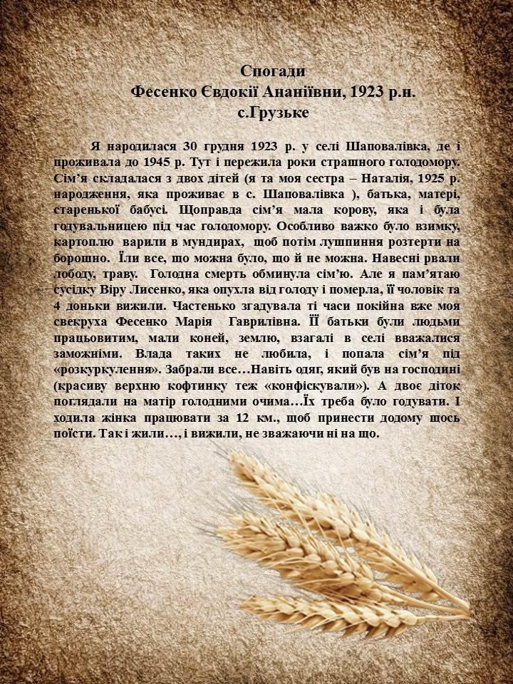 """Конотопські бібліотеки влаштували акцію """"Свідки про Голодомор розповідали..."""", фото-4"""