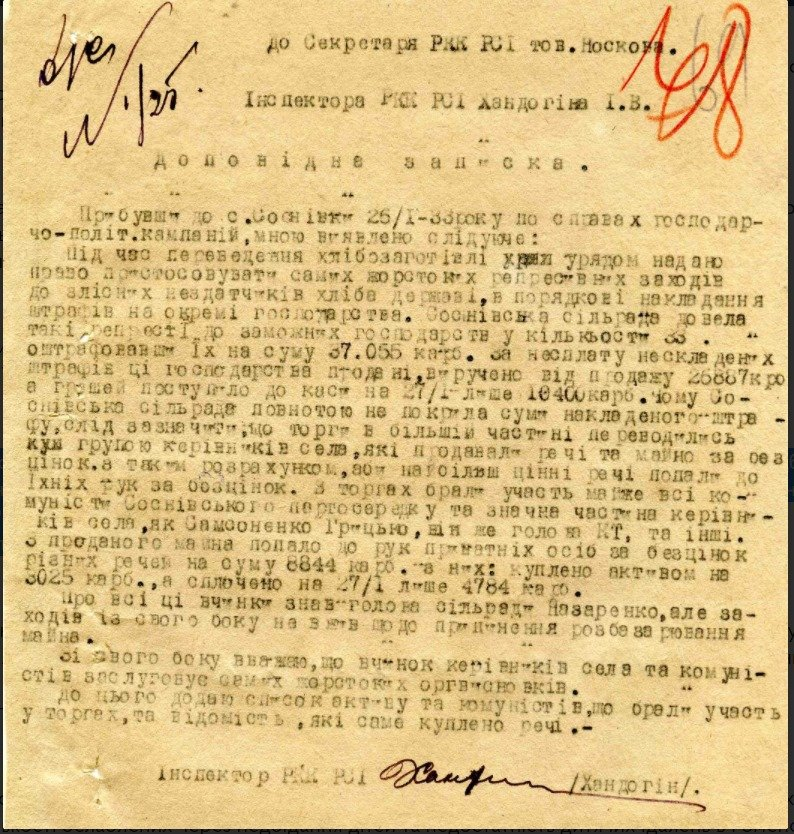 """Як це було: під час Голодомору комуністи Конотопщини наживались на """"нездатчиках хліба"""", фото-1"""