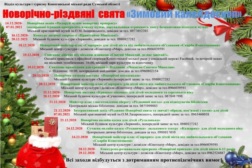 З'явилася програма різдвяно-новорічних свят у Конотопі, фото-1