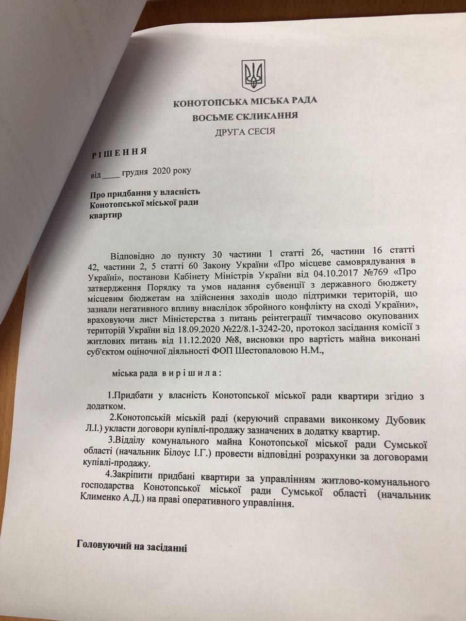 Сесія у Конотопі: депутати погодили придбання квартир для біженців зі Сходу України, фото-1