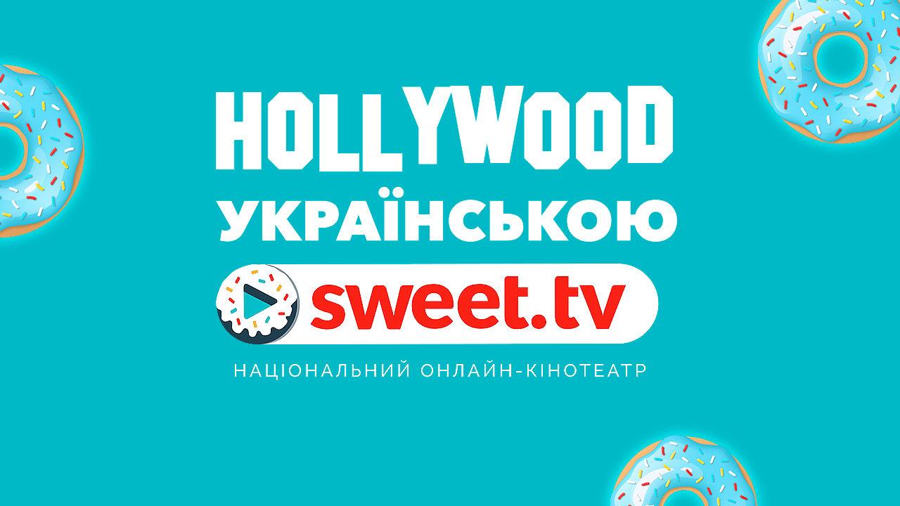 «Hollywood українською»: як SWEET.TV створюють унікальний дубляж для голлівудських хітів, фото-4