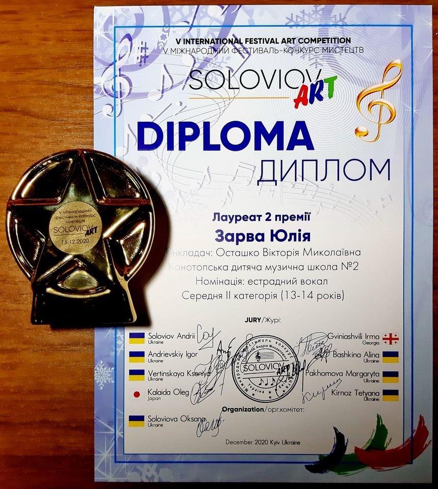 Юна конотопська співачка здобула відзнаку міжнародного конкурсу SOLOVIOV ART, фото-1
