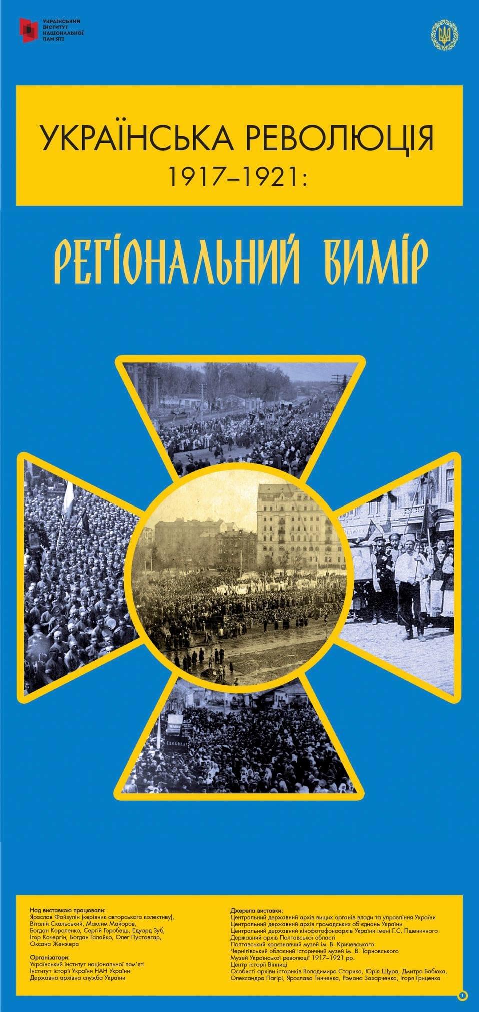 На Сумщині відбудеться презентація виставки «Українська революція 1917-1921 років: регіональний вимір», фото-1