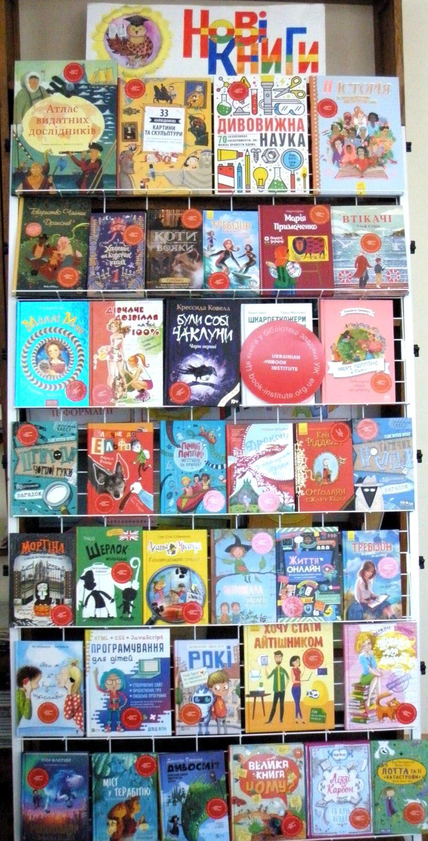 Конотопська дитяча бібліотека отримала 300 нових книг, фото-1