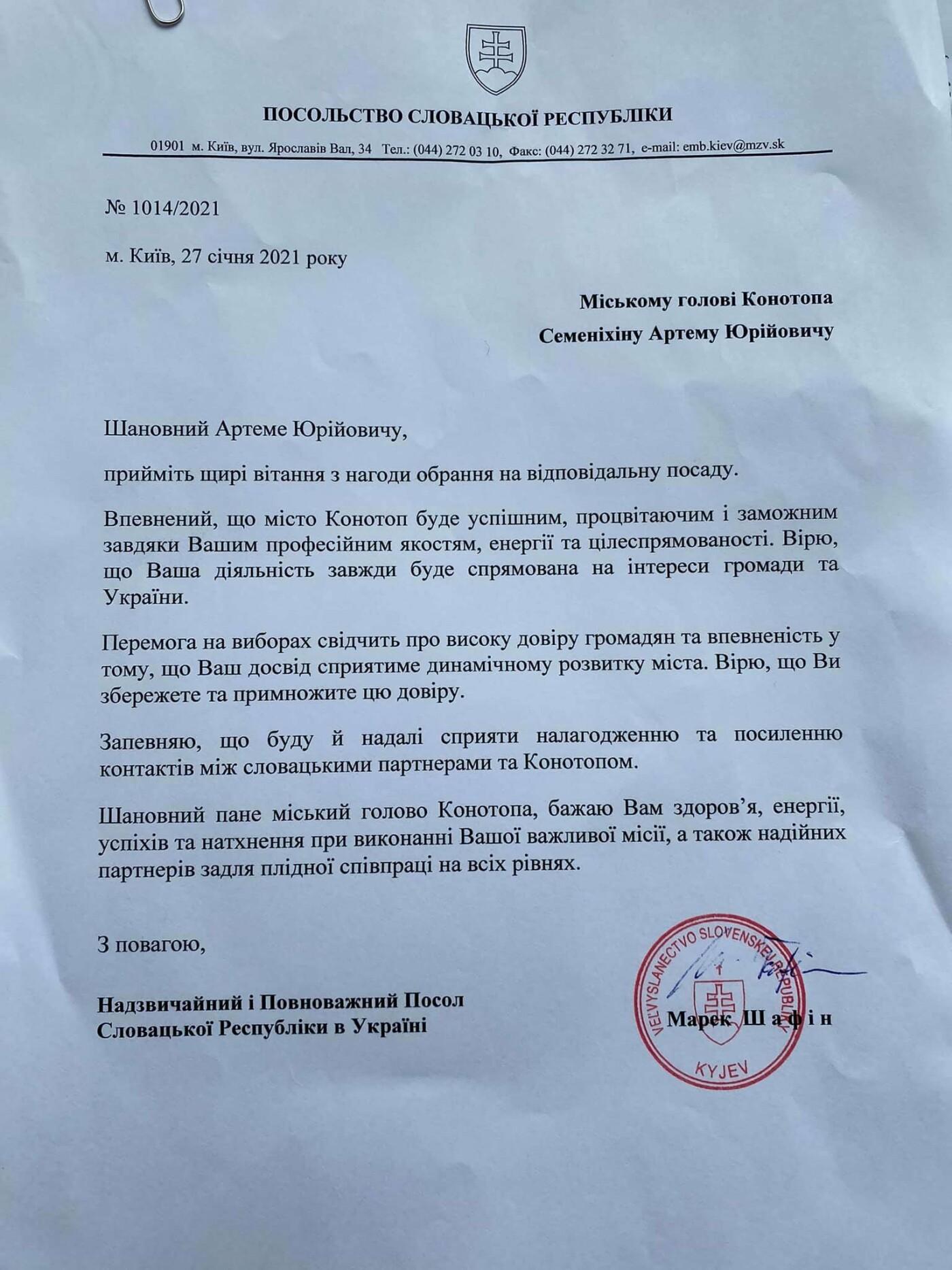 Посол Словаччини привітав Артема Семеніхіна з перемогою на виборах, фото-1