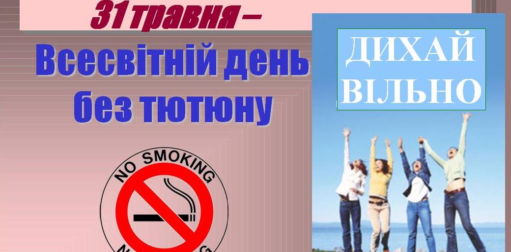 Сьогодні - Всесвітній день без тютюну | Новини