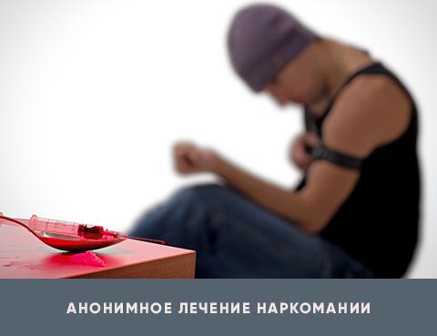 Де можна вилікуватися від наркотиків у Києві?